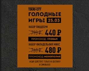 [СПб,Мск-немного дороже] Скидки на 2 вида наборов в tokyo-city (напр. набор «Пиццебум»)