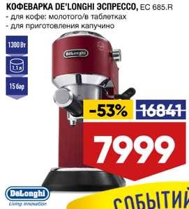 Кофеварка DeLonghi EC 685.R в Ленте