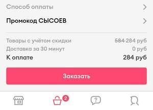 [МСК и СПБ] Самокат -300р от 500р