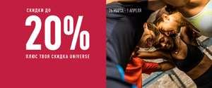 Распродажа в Adidas 26.03 - 01.04