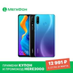 Huawei P30 Lite 256 Gb, РСТ