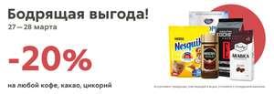 27 и 28 марта скидка 20% на кофе, какао и цикорий