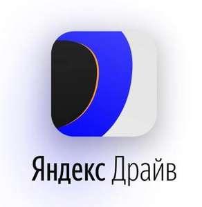 - 10% на поездку по фильтру Груз и Шаттл в Яндекс.Драйв