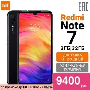 Redmi Note 7 3/32 (8000₽ с купоном 2000/10000 за покупки в марте)