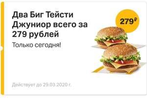 Два Бигтейсти Джуниор в мобильном приложении Макдональдс