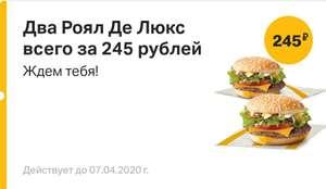 Макдональдс, два Рояля Делюкс за 245 из приложения