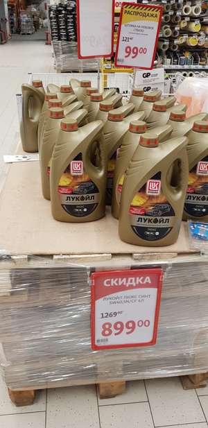 [Казань] Моторное масло Лукойл Люкс синтетическое 5W-40 4 л