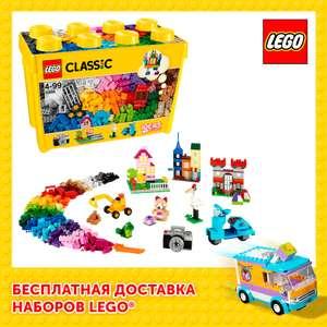 Конструктор LEGO Classic 10698 Набор для творчества большого размера