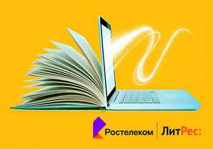 «Ростелеком Книги» 30 дней бесплатно для пользователей услуги «Домашний интернет» от «Ростелекома».