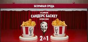 [01.04] Два Сандерс Баскета по цене одного в KFC
