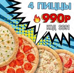 [МСК] 4 пиццы 30см в foodband