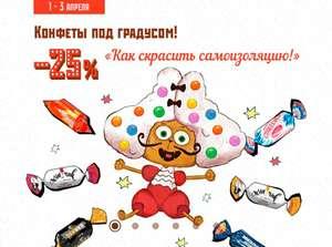 Алёнка: скидка 25% на конфеты с алкоголем + бесплатная доставка на всё + промокод на постные сладости