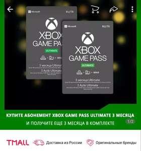 Карта оплаты Xbox Game Pass Ultimate на 3 + 3 месяца [Цифровая версия]