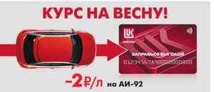 ЛУКОЙЛ. Скидка 2₽/литр за АИ-92