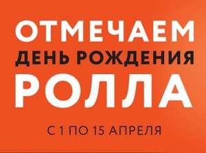 Ролл с лососем 8 шт. (при покупке от 500 рублей)