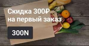 Скидка 300 рублей на первый заказ продуктов от 900рублей через приложение Delivery Club