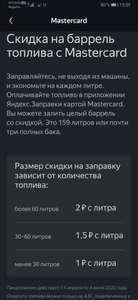 [Яндекс.заправки] Скидка на баррель с MasterCard (до 2х рублей с литра. В описании)