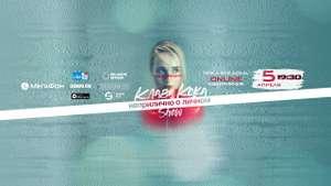 Онлайн концерт Клавы Коки в 19:30 по МСК