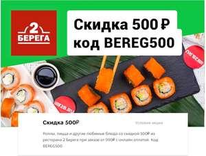 Скидка 500 рублей в 2 Берега на заказ от 990р.