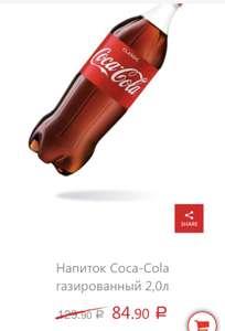 Напиток Coca-Cola газированный 2,0 л