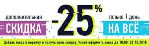 -25% на все в FootballStore (Спортивная одежда и обувь)