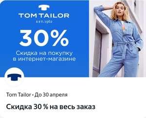-30% на весь заказ