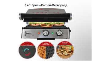 Электрический гриль 3в1(сковородка, вафельница, гриль). GFGRIL GF-180