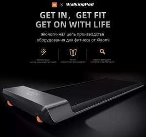 Умная дорожка Xiaomi Walkingpad A1 (версия на 100кг)