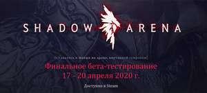 [PC] Shadow Arena - раздача 1000 ключей Steam на бета тест 17-20 апреля 2020