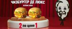 [08.04] Два Чизбургера Де Люкс по цене одного в KFC (самовывоз на авто)