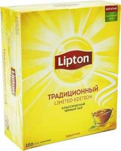 Чай чёрный Lipton, 100 пакетов, Эрл Грей и Йеллоу Лейбл