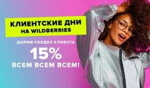 15% скидка постоянного клиента для всех на Wildberries! Увеличили до 20%