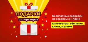 М.Видео - SMS акция на онлайн-сервисы по промокодам