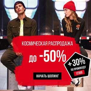 -50% на всю линейку одежды