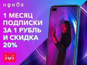 Месяц ivi за рубль и скидка на продление 20% (владельцам Honor)