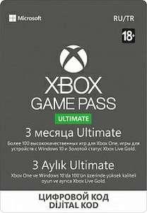 Xbox Game Pass Ultimate. Подписка на 3 месяца + 3 месяца в подарок.