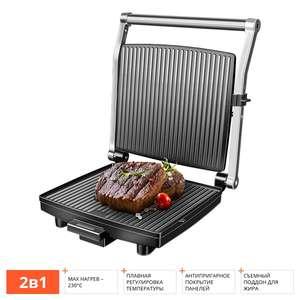 Гриль SteakMaster REDMOND RGM-M800 в магазине multivarka.pro
