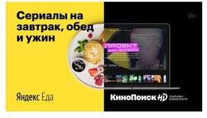 90 дней КиноПоиск HD за заказ в Яндекс.Еда для новых аккаунтов