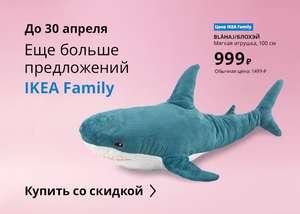 Акула Блохэй по спец. предложению IKEA Family
