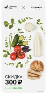 Скидка 300 от 700 руб. на первый заказ продуктов Самокат в приложении Delivery Club