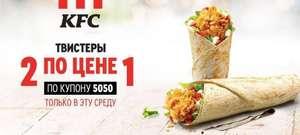 [15.04] Два Твистера по цене одного в KFC (самовывоз на авто)