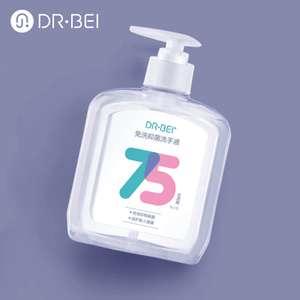 Антисептик Xiaomi DR.BEI Disposable Antibacterial Hand Sanitizer (350мл). Цена 11.20$