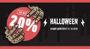 -20% на все в 21SHOP только 31 октября