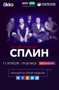 19:00 Онлайн-концерт группы«Сплин»