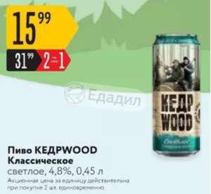 Пиво Кедр Wood 1+1