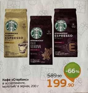 [Пермь] Акция на кофе Starbucks в Монетке