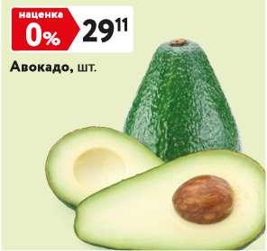 Скидка на Авокадо в сети О'КЕЙ
