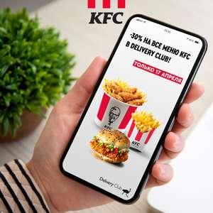 -30% на все меню KFC при заказе в Delivery Club
