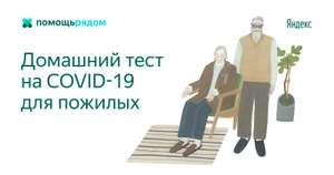 [Мск] Бесплатный домашний тест на коронавирус для пожилых