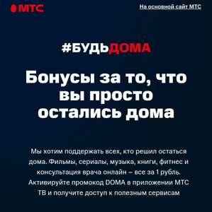 Месяц ТВ/Музыки и прочего от МТС